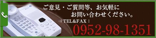TEL:0952-98-1351