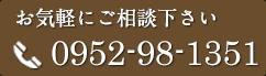 TEL.0952-98-1351